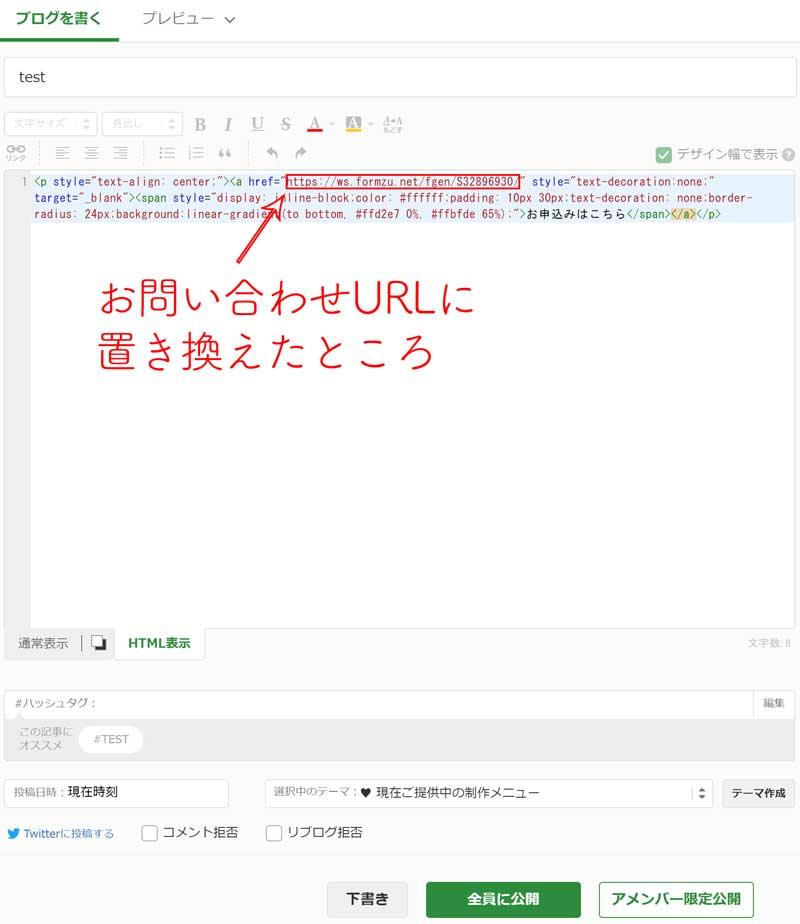 ブログ編集画面